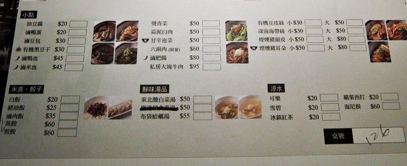太初麵食10.jpg