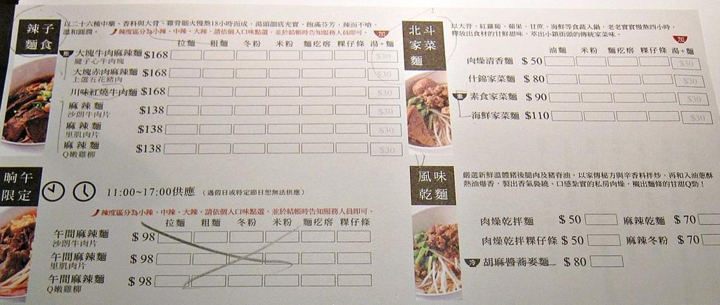 太初麵食09.jpg