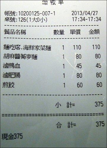 太初麵食17.jpg