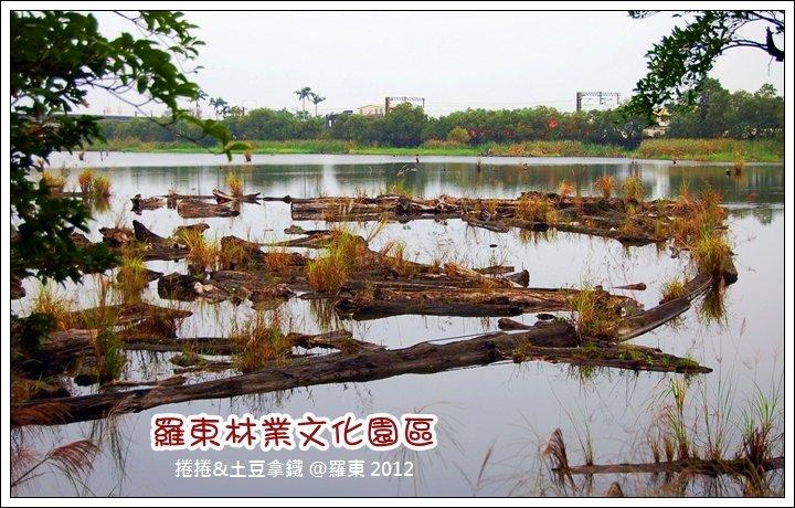 羅東林業09