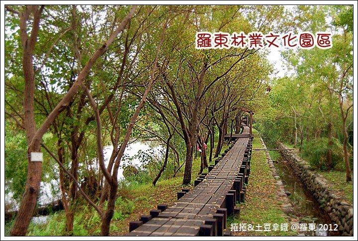 羅東林業10
