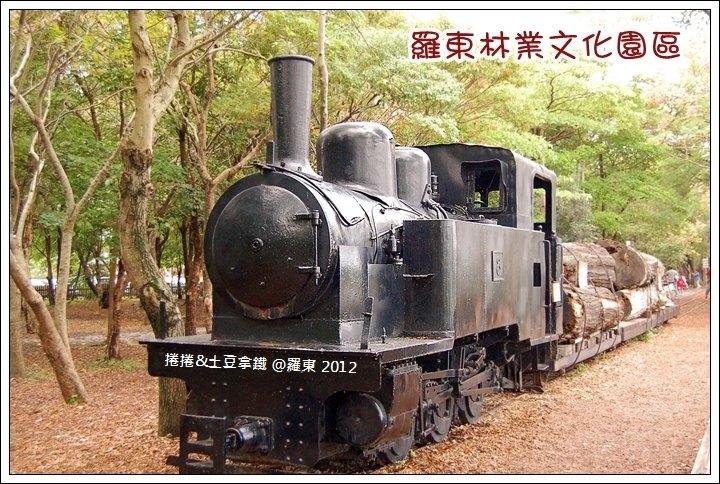 羅東林業06