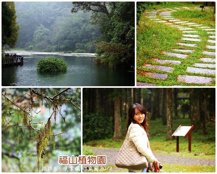 福山植物園05
