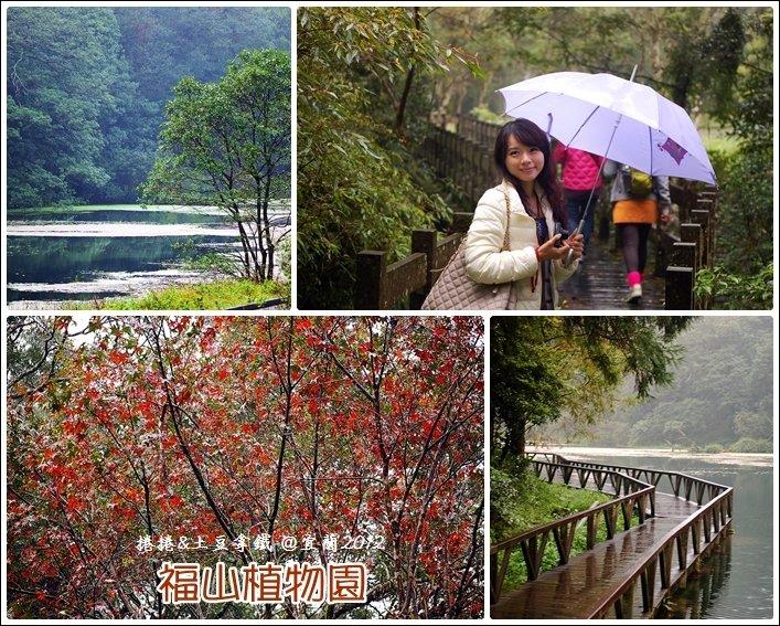 福山植物園16