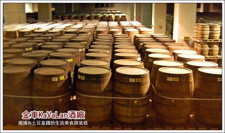 金車威士忌酒廠09