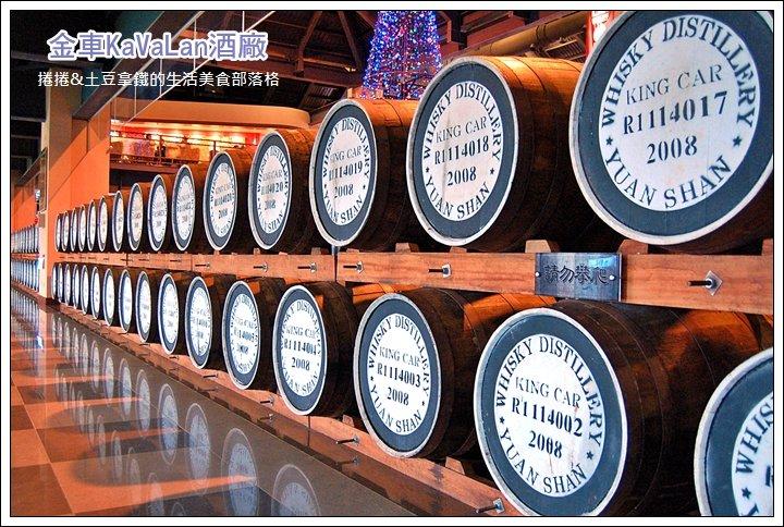 金車威士忌酒廠12