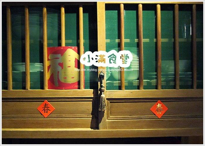 小滿食堂09