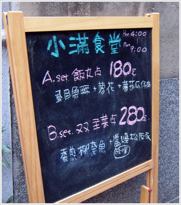 小滿食堂03