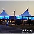 興達港10