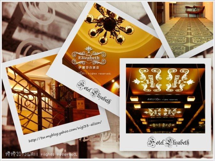 伊麗莎白酒店07