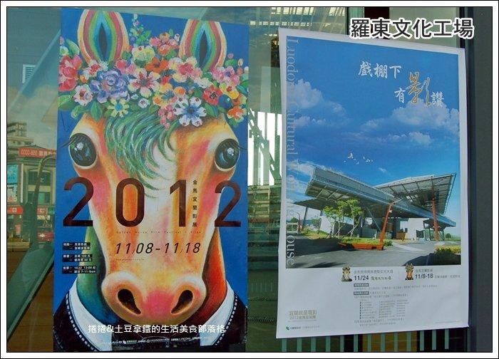 羅東文化工場02