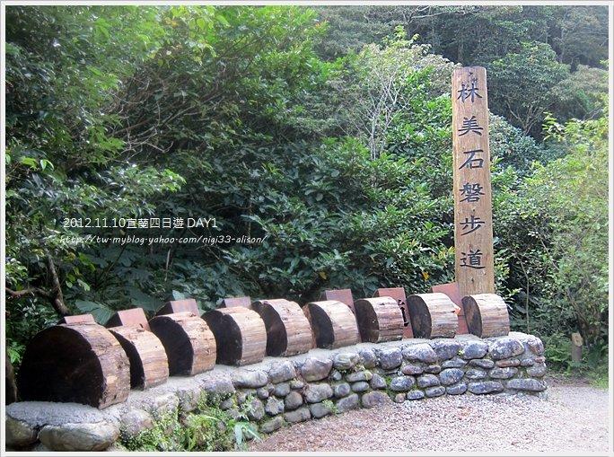 林美石磐步道01