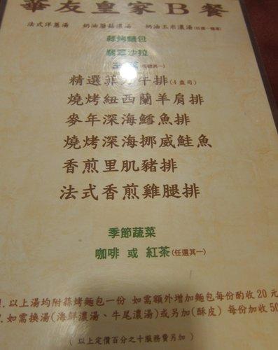 華友牛排館05