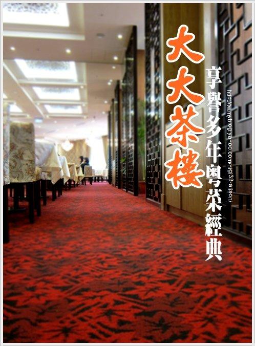 大大茶樓06