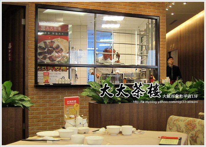 大大茶樓03