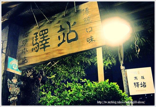 驛站食堂01