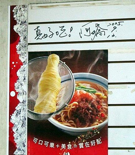 山東麻醬麵03