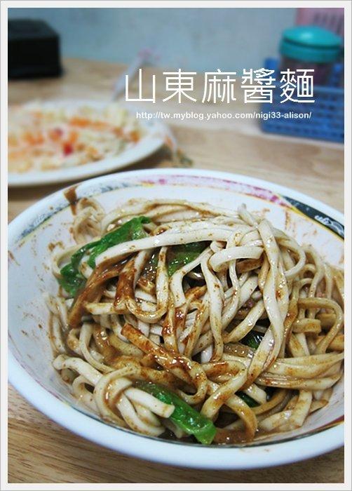山東麻醬麵07