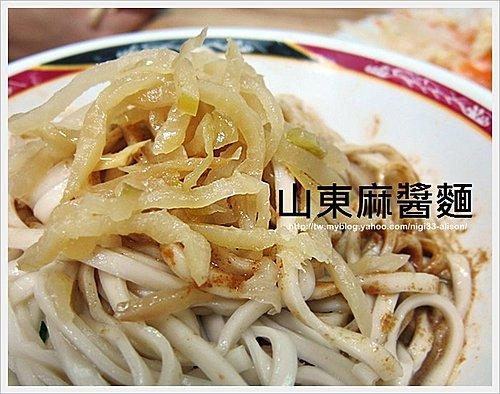 山東麻醬麵05