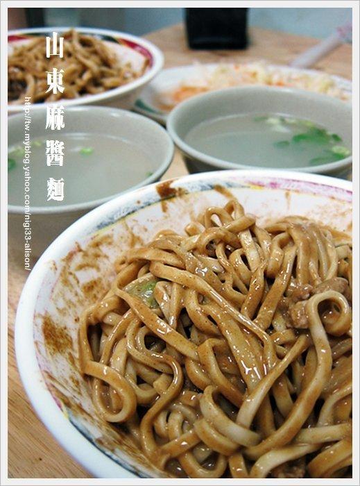 山東麻醬麵06