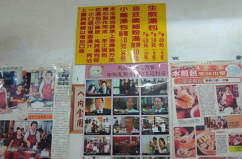 上海生煎湯包04