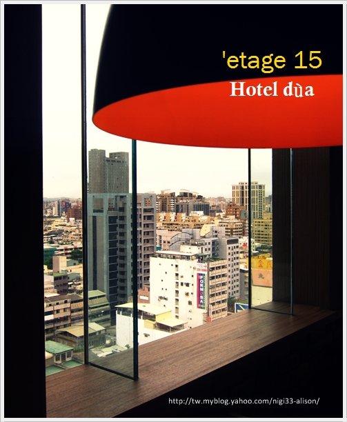 etage15下午茶11