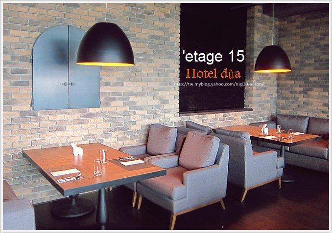 etage15下午茶08