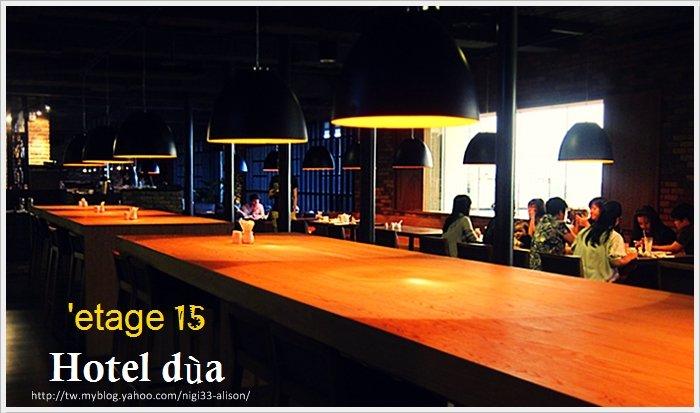 etage15下午茶07