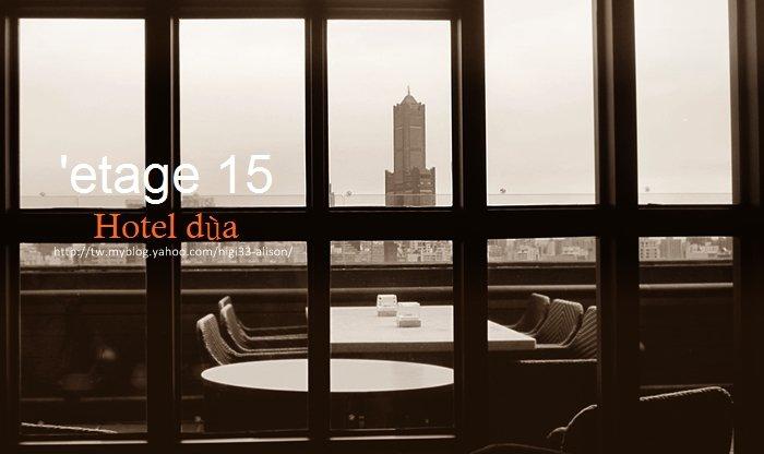 etage15下午茶10