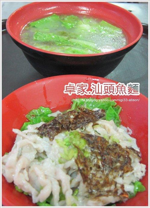 卓家汕頭魚麵02