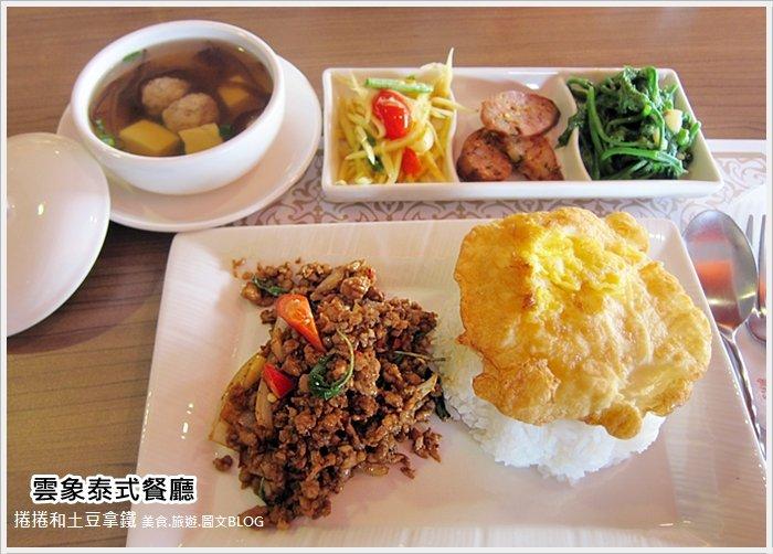 雲象商業午餐13