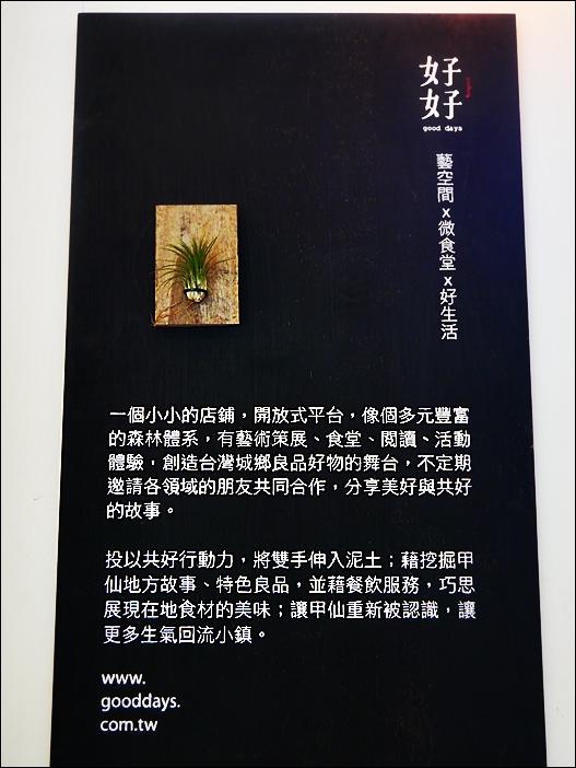 甲仙好好 (11)