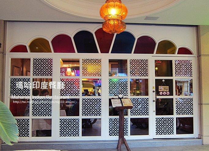 瑪哈印度餐廳02