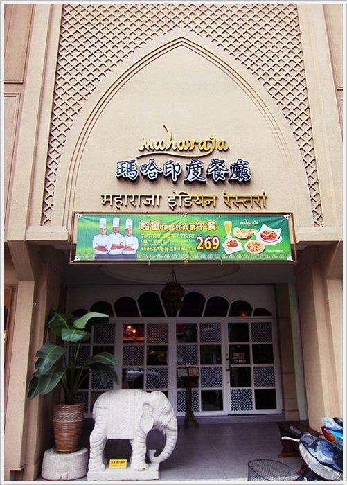 瑪哈印度餐廳01