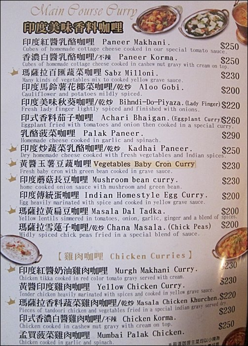 瑪哈印度餐廳09