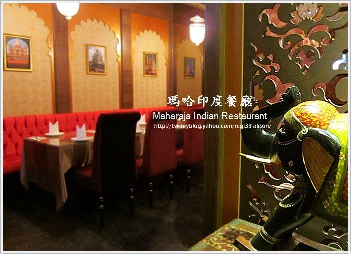 瑪哈印度餐廳07