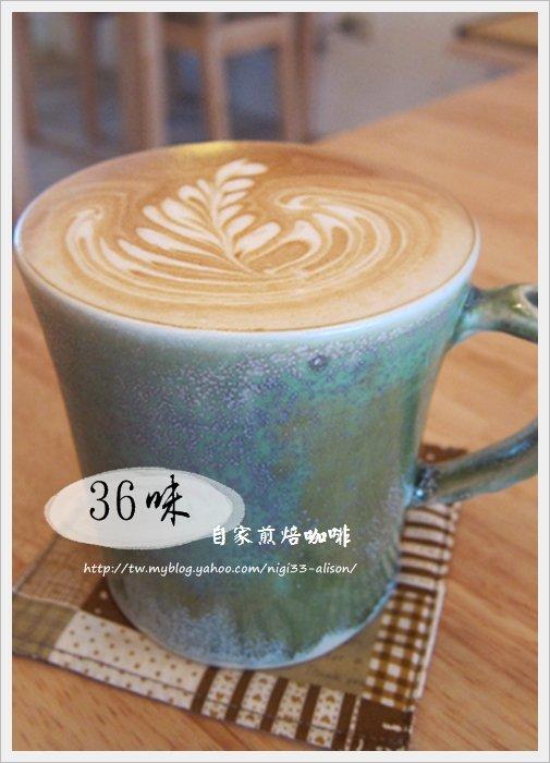 36味咖啡17