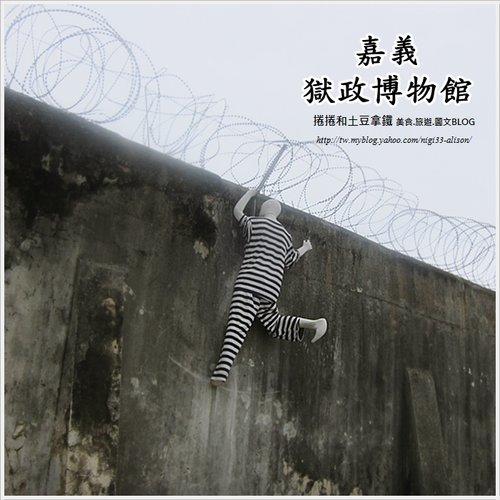 獄政博物館01