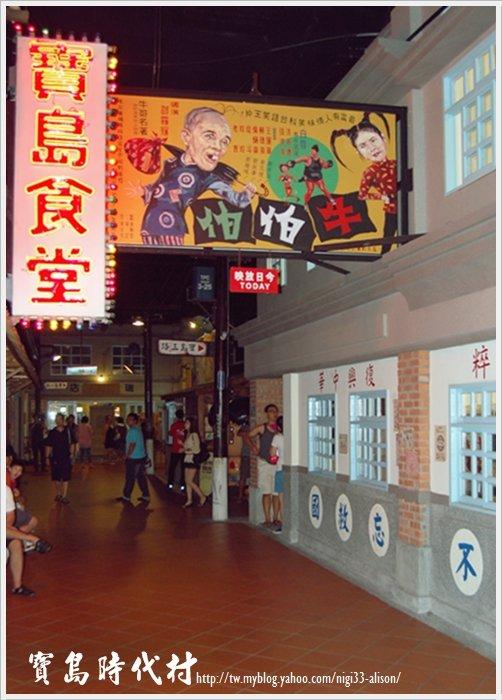 寶島時代村20