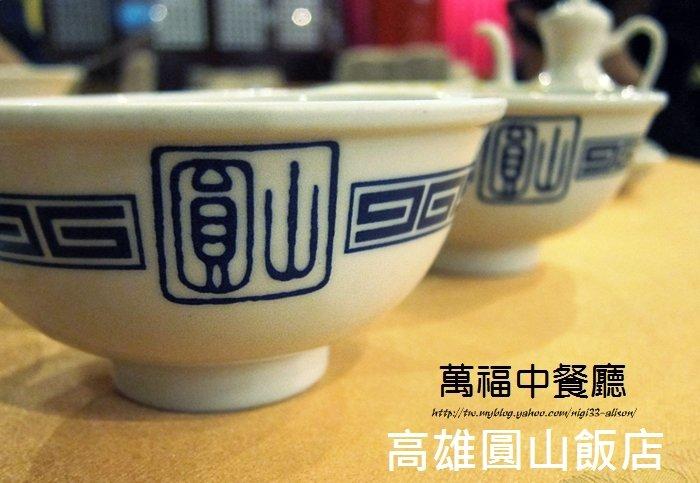 圓山萬福中餐廳01