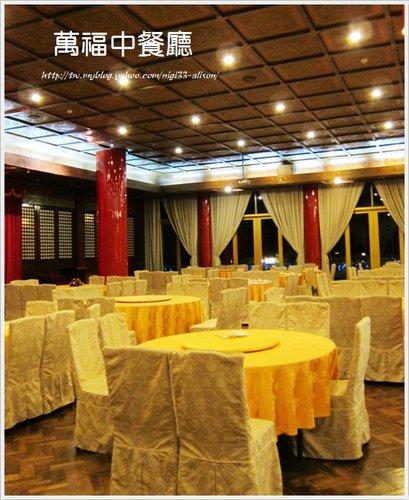 圓山萬福中餐廳16