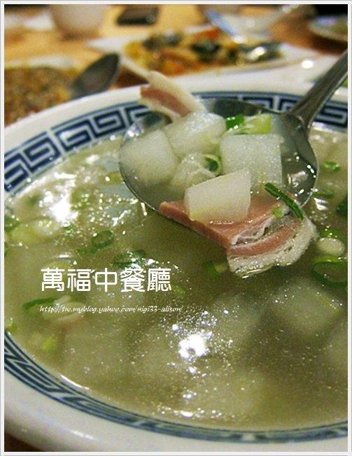 圓山萬福中餐廳13