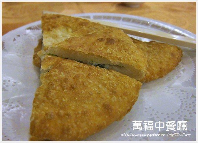 圓山萬福中餐廳05
