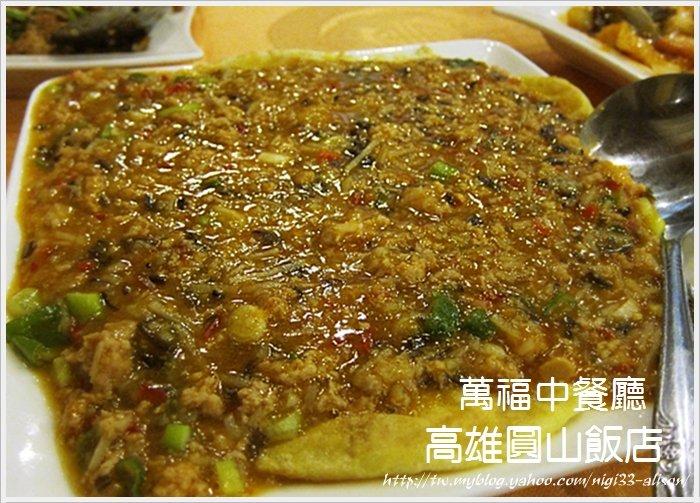圓山萬福中餐廳07