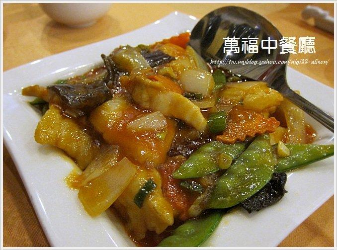 圓山萬福中餐廳12