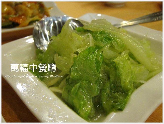 圓山萬福中餐廳11