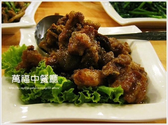 圓山萬福中餐廳10