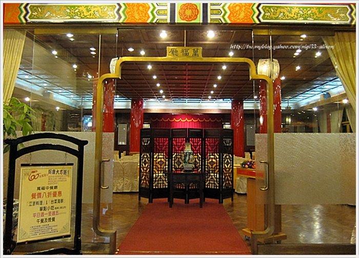 圓山萬福中餐廳02