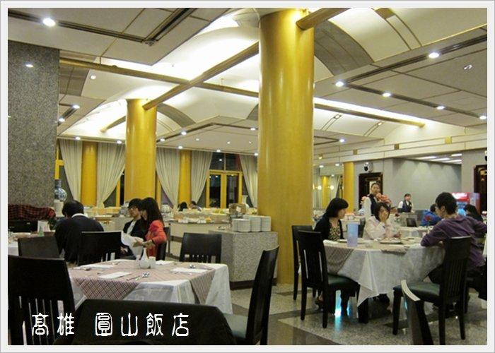 圓山萬壽西餐廳06