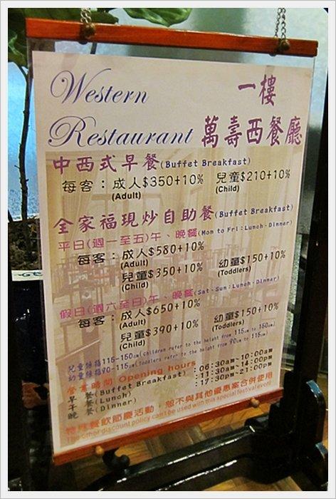 圓山萬壽西餐廳04